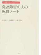 人材紹介のプロがつくった発達障害の人の転職ノート