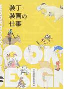 装丁・装画の仕事 2016−2017 (WORKBOOK ON BOOKS)