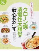 クローン病・潰瘍性大腸炎の安心おかず 絶対おいしい74レシピ (食事療法おいしく続けるシリーズ)
