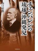 チェンバレンの琉球・沖縄発見