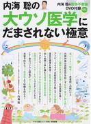内海聡の大ウソ医学にだまされない極意 (マキノ出版ムック)(マキノ出版ムック)