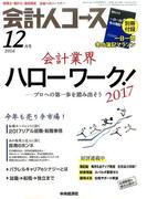会計人コース 2016年 12月号 [雑誌]