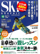 SKI GRAPHIC (スキーグラフィック) 2016年 12月号 [雑誌]