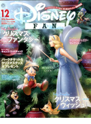 Disney FAN (ディズニーファン) 2016年 12月号 [雑誌]