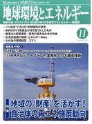 月刊 ビジネスアイエネコ 2016年 11月号 [雑誌]