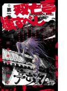 双亡亭壊すべし(少年サンデーコミックス) 4巻セット(少年サンデーコミックス)