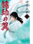 龍帥の翼(月刊少年マガジン) 3巻セット