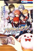 アイドリッシュセブン(2)(花とゆめコミックススペシャル)