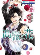 高嶺と花(5)(花とゆめコミックス)