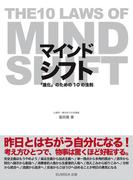 【期間限定価格】マインドシフト 「進化」のための10の法則 ~THE 10 LAWS OF MIND SHIFT~