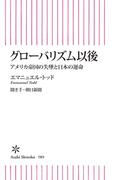 グローバリズム以後 アメリカ帝国の失墜と日本の運命(朝日新書)