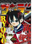 週刊少年サンデー 2016年47号(2016年10月19日発売)
