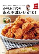 【期間限定価格】小林カツ代の永久不滅レシピ101