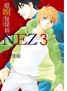 超嗅覚探偵NEZ(3)(花とゆめコミックス)