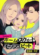 ホーム・スウィート・モッシュピット!Home2(MIKE+comics)