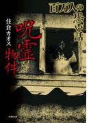 百万人の恐い話 呪霊物件(竹書房文庫)