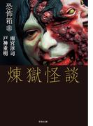 恐怖箱 煉獄怪談(竹書房文庫)