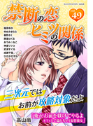 【期間限定価格】禁断の恋 ヒミツの関係 vol.49(秋水社/MAHK)