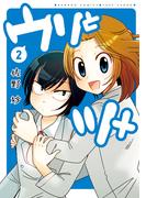 ウリとツメ(2)(バンブーコミックス 4コマセレクション)