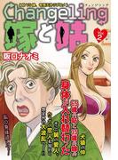 【期間限定価格】Changeling 嫁と姑 Vol.2