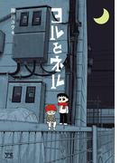 ヨルとネル(ヤングチャンピオン・コミックス)