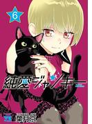 純愛ジャンキー 6(ヤングチャンピオン・コミックス)