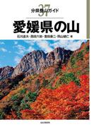 【期間限定価格】分県登山ガイド37 愛媛県の山(分県登山ガイド)