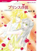 お嬢様ヒロインセット vol.4(ハーレクインコミックス)