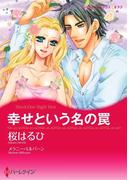 豹変ヒーロー セット vol.3(ハーレクインコミックス)
