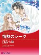 強引×シーク セット vol.1(ハーレクインコミックス)