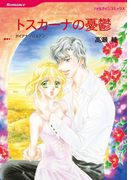 誤解は恋のはじまりテーマセット vol.5(ハーレクインコミックス)