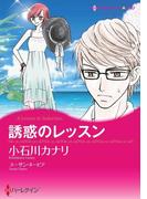 スキャンダルから始まる恋 セット vol.5(ハーレクインコミックス)