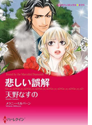 スキャンダルから始まる恋 セット vol.4(ハーレクインコミックス)