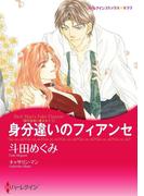 スキャンダルから始まる恋 セット vol.3(ハーレクインコミックス)