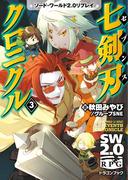 ソード・ワールド2.0リプレイ 七剣刃クロニクル3(富士見ドラゴンブック)