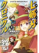 ソード・ワールド2.0リプレイ 七剣刃クロニクル2(富士見ドラゴンブック)