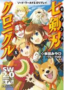 ソード・ワールド2.0リプレイ 七剣刃クロニクル5(富士見ドラゴンブック)