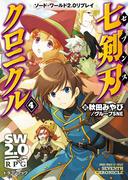 ソード・ワールド2.0リプレイ 七剣刃クロニクル4(富士見ドラゴンブック)