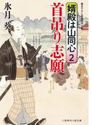 首吊り志願(二見時代小説文庫)