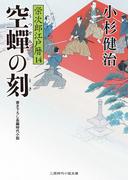 空蝉の刻(二見時代小説文庫)