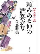 縮尻鏡三郎 頼みある仲の酒宴かな(文春文庫)