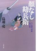 八丁堀吟味帳「鬼彦組」 顔なし勘兵衛(文春文庫)