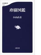 珍樹図鑑(文春新書)
