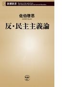 反・民主主義論(新潮新書)(新潮新書)