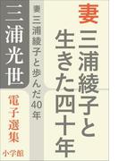 三浦光世 電子選集 妻 三浦綾子と生きた四十年(三浦綾子 電子全集)