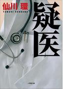 【期間限定価格】疑医