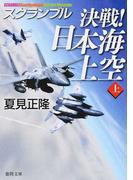 スクランブル 決戦! 日本海上空 上 (徳間文庫 スクランブル)(徳間文庫)