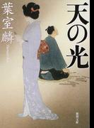 天の光 (徳間文庫 徳間時代小説文庫)