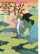 雪桜 牧之瀬准教授の江戸ミステリ (徳間文庫)(徳間文庫)