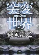 突変世界 異境の水都 (徳間文庫)(徳間文庫)